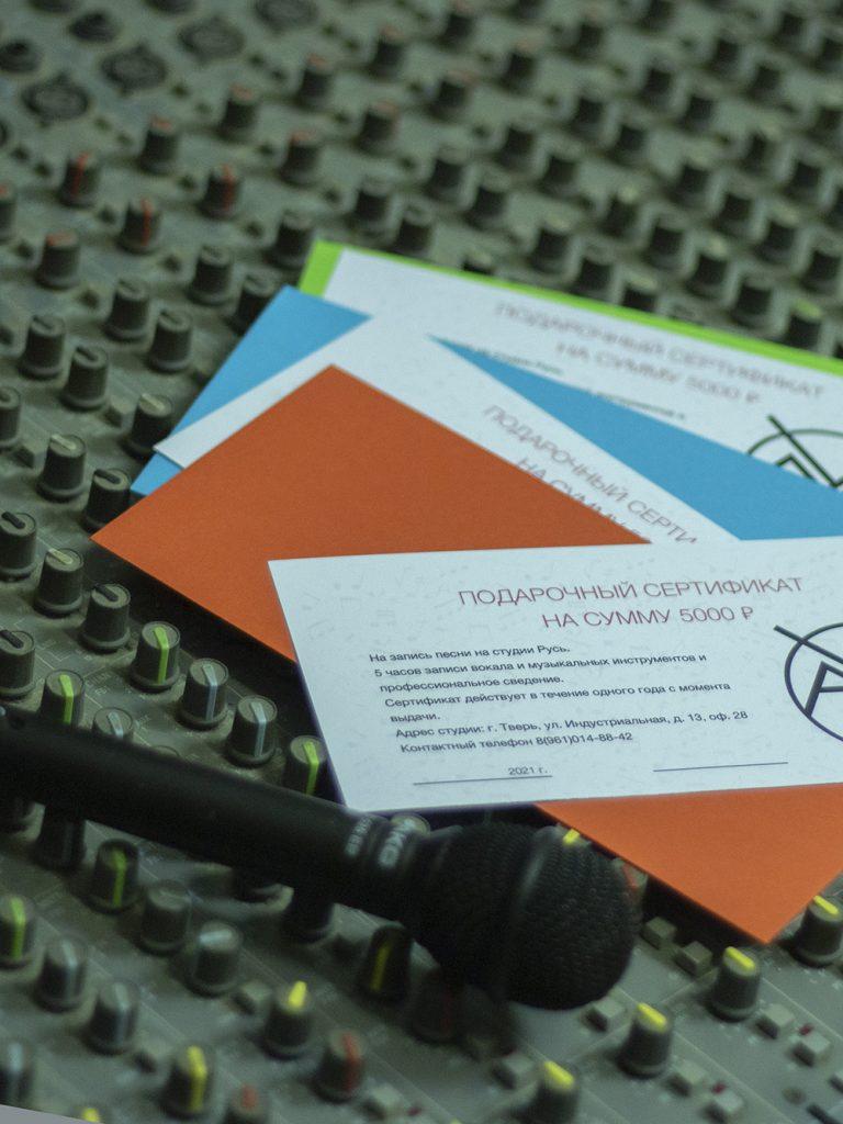 Сертификат на запись песни в Твери