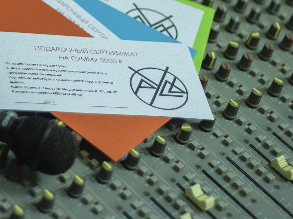Яркий и красивый конверт с сертификатом на запись песни